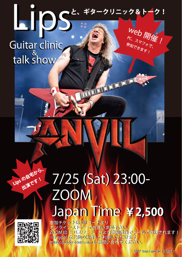 Lipsの「Guitar clinic & talk show」