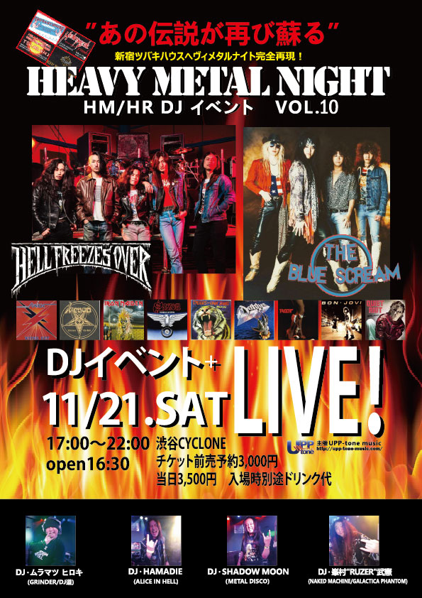 HEAVY METAL NIGHT VOL.10 HM/HR DJイベント+LIVE!